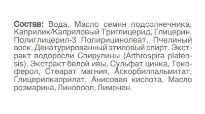 Крем Spirularin против бородавок.