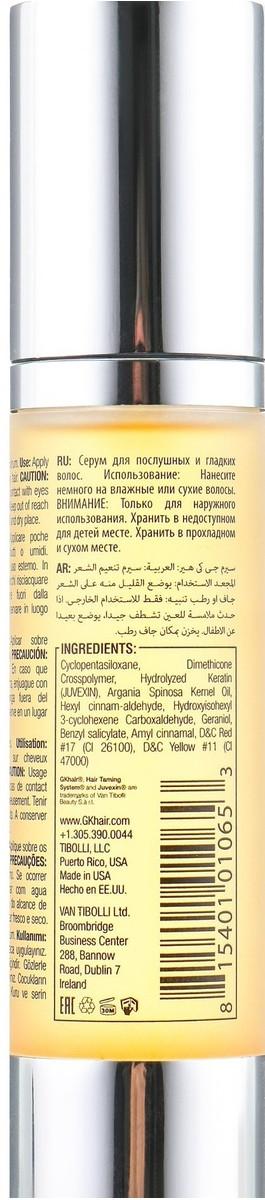 Сыворотка-шелк на аргановом масле Global Keratin Serum, изображение 3.